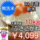 【30年産 新米!】無洗米ふさこがね 10kg(5kg×2)...
