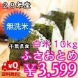 無洗米 ふさおとめ 10kg(5kg×2)【28年産】千葉県産 おいしい♪手間なし♪※送料無料地域に除外があります※北海道・九州+400円