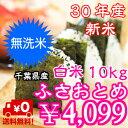 【30年産】無洗米 ふさおとめ 10kg(5kg×2)千葉県...