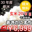 【30年産 新米入荷!】千葉県産あきたこまち玄米20kg(10kg×2...