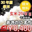 【30年産 新米入荷!】千葉県産あきたこまち玄米25kg(10kg×2袋、5k×1袋)送料無料♪精米無料♪小分けも無料♪