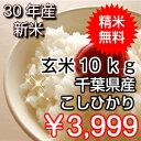 【30年産】千葉県産 コシヒカリ玄米10kg(5kg×2)生...