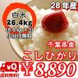 【28年産】千葉県産菜の花こしひかりつきたて白米26.4kg(8.8kg×3)(玄米30kg精米で白米26.4kgになります)※送料無料地域に除外があります※北海道・九州:+600円