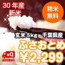 【30年産】千葉県産 ふさおとめ玄米5kg 送料無料♪精米無...