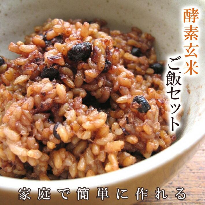 無農薬 酵素玄米ごはん 2kgセット ★令和2年産新米福井県産無農薬玄米使用 送料無料