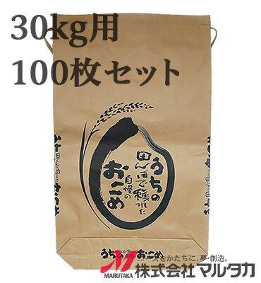 ⑪ 米袋 紐付クラフト30kg用 100枚