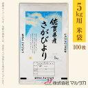 米袋 ポリ マイクロドット 佐賀産さがびより 空かける 5k...