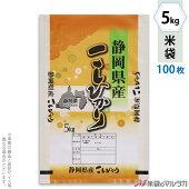 米袋mp555005ta-100