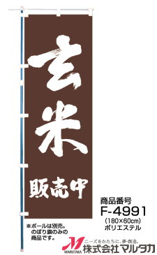 【のぼり】のぼり旗 F-4991 マルタカ のぼり 玄米 販売中【店舗装飾】【お米の販促グッズ】