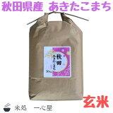 令和2年産 秋田県産 あきたこまち 玄米【検査1等米】 10kg お米