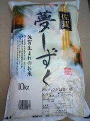 九州で売れています。佐賀の中でも優良産地のプレミアム当店特別な「夢しずく」野菜もおいしい...