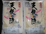 【送料無料】23年度産九州佐賀県産米天使の詩5kg×2