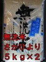 【29年産 新米】【無洗米】さがびより 【送料無料】最高ランク「特A」佐賀県産米 5kg×2【 02P04Aug13】【10P30Nov14】