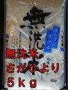 【30年産 新米】【送料無料 一部地域除く】【無洗米】【産地...