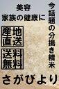 【30年産 新米】さがびより 佐賀から直送 佐賀県産 分搗き...