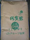 佐賀県産上場コシヒカリ棚田米5kg×2