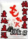 【30年産】【1等米限定】佐賀より産地直送 佐賀県産 ヒヨク...