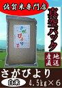 【30年産 新米】【真空パック 白米27kg】【佐賀から直送...