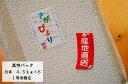 【30年産】【真空パック 白米27kg】【佐賀から直送】【1...
