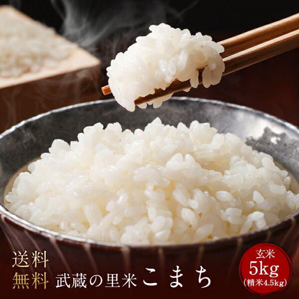 新  武蔵の里米こまち玄米5kg(精米)(但し北海道中国九州四国沖縄離島を除く)
