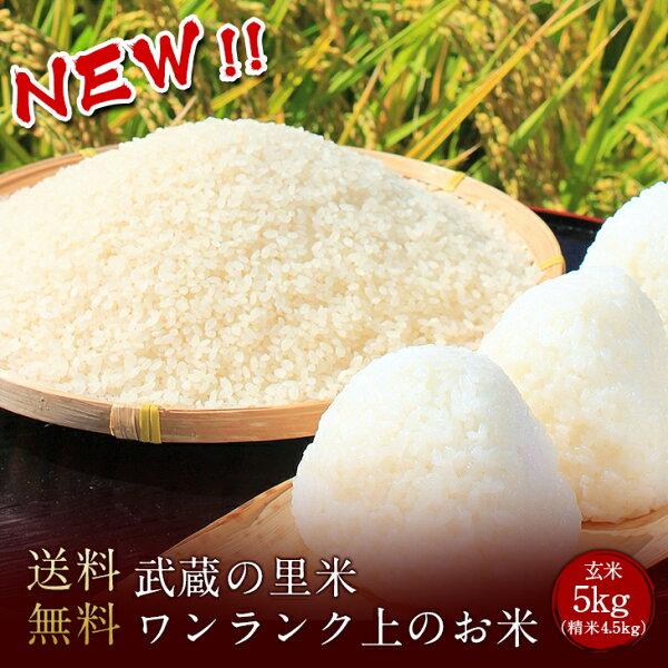 新  武蔵の里米ワンランク上のお米玄米5kg(精米)(農家直米)(但し北海道中国九州四国沖縄を除く)コロナ応援食品ロスこめ