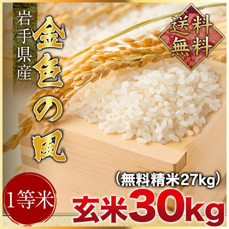 米・雑穀, 玄米  1 30kg1(