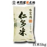仁多米5kg