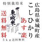 広島県 東城米 こしひかり 5kg