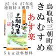 【あす楽】【平成28年産】鳥取県三朝町産きぬむすめ5kg【税込】