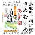 【平成28年産】【あす楽】鳥取県三朝町産きぬむすめ5kg×2袋【税込】