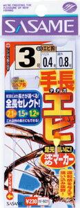 【メール便可】 ササメ 手長エビ沈めマーカー(鈎:2号) W-601