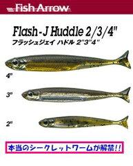 本当のシークレットワームが解禁!FishArrow(フィッシュアロー) フラッシュJ ハドル 3インチ