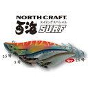 【待望の2.5号サイズ!】ノースクラフト【サーフエギング革命】百海SURF(ドウミ・サーフ) 2....