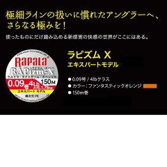 【超細!・超強!・超飛!・超感!】【メール便可】ラパラ ラピズムX エキスパートモデル 0....