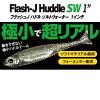 【メール便可】FishArrow(フィッシュアロー)フラッシュ-Jハドル1インチSW