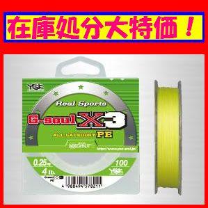 【在庫処分大特価!】【メール便可】YGK G-soul X3 100m 0.3号/4.5lb