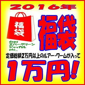 2016年 【一流メーカー】ルアー福袋 1万円