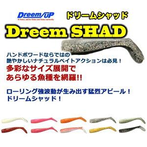 【メール便可】DreemUp(ドリームアップ)ドリームシャッド4インチ【全商品ポイント10倍!12/1720:00〜12/221:59迄】