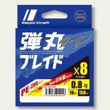 【メール便可】メジャークラフト 弾丸ブレイド ×8 200m マルチカラー【8本編み】