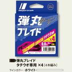【メール便可】メジャークラフト 弾丸ブレイド タチウオ専用 ×4 150m ホワイト【4本編】