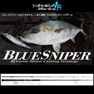 ヤマガブランクス【ショアジギングシリーズ】BlueSniper(ブルースナイパー)96ML