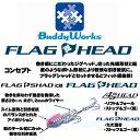 【全商品ポイント10倍!1/9 20:00〜1/16 1:59迄】【メール便可】Buddy Works(バディーワークス) フラッグヘッド 21g