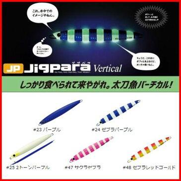 【値下げしました!】【メール便可】メジャークラフト ジグパラバーチカル ショート 太刀魚カラー 80g