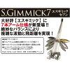 【メール便可】SEIKO(セイコー)S.GIMMICK7(エス・ギミック7)
