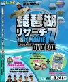 【メール便可】琵琶湖リサーチ・ザ・ムービー7DVDボックス