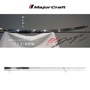 メジャークラフトDAY'S(デイズ)DYS-632L【2ピーススピニングロッド】