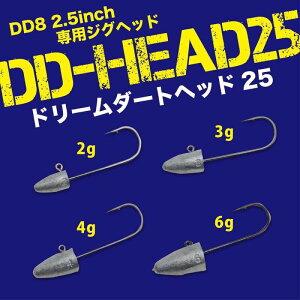 【メール便可】DreemUp(ドリームアップ)ドリームダートヘッド25