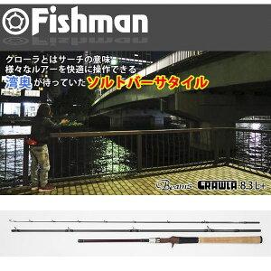 FishmanBeamsCRAWLA8.3L+(ビームスクローラ8.3L+)【3ピースベイトロッド】