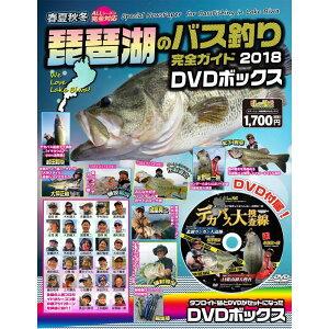【メール便可】琵琶湖のバス釣り完全ガイド2018DVDボックス