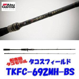 AbuGarciaTAKOSSFIELD(タコスフィールド)【船専用タコモデル】TKFC-692MH-BS